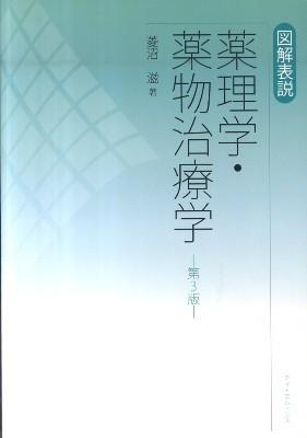 図解表説薬理学・薬物治療学 第3版.