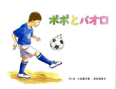 ポポとパオロ = Popo, The Football Fairy <スポーツえほんシリーズ>