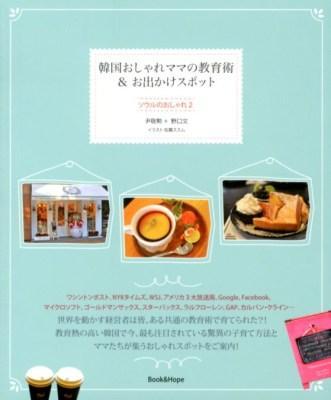 韓国おしゃれママの教育術&お出かけスポット : ソウルのおしゃれ 2