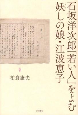 石坂洋次郎「若い人」をよむ妖しの娘・江波恵子 <若い人>