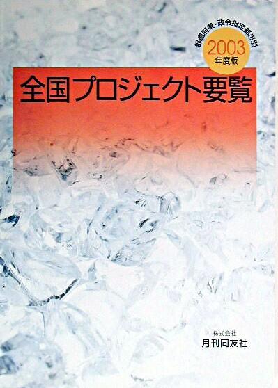 全国プロジェクト要覧 : 都道府県・政令指定都市別 2003年度版