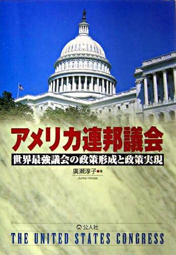 アメリカ連邦議会 : 世界最強議会の政策形成と政策実現