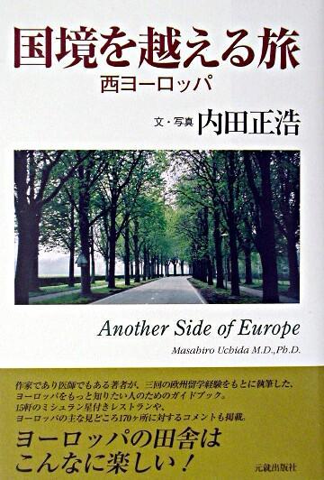 国境を越える旅 : 西ヨーロッパ