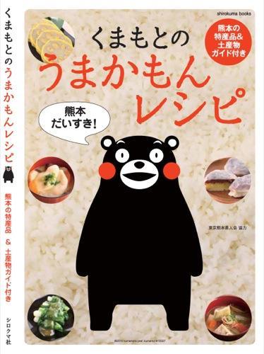 くまもとのうまかもんレシピ <shirokuma books>