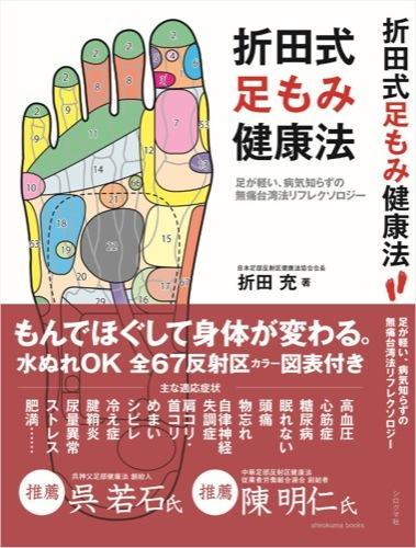 折田式足もみ健康法 <shirokuma books>