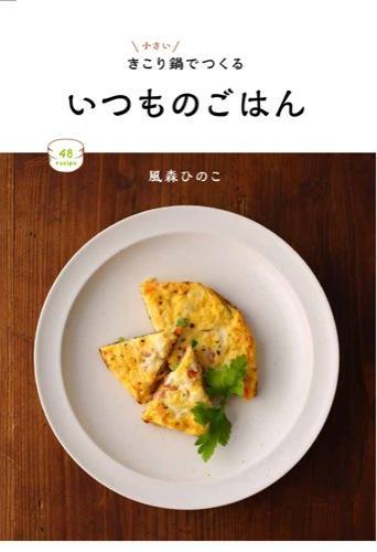 小さいきこり鍋でつくるいつものごはん <shirokuma books>