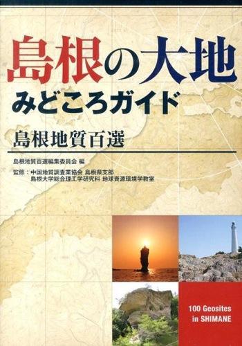 島根の大地みどころガイド 第2版