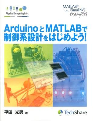 ArduinoとMATLABで制御系設計をはじめよう! : MATLAB and Simulink examples <Physical Computing Lab>