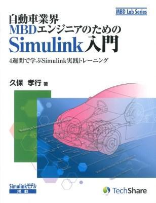 自動車業界MBDエンジニアのためのSimulink入門 : 4週間で学ぶSimulink実践トレーニング <MBD Lab Series>
