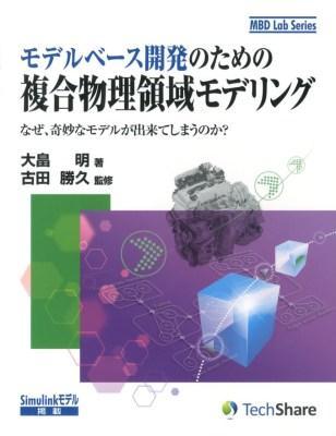 モデルベース開発のための複合物理領域モデリング : なぜ奇妙なモデルが出来てしまうのか? <MBD Lab Series>