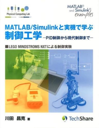 MATLAB/Simulinkと実機で学ぶ制御工学 <Physical Computing Lab  MATLAB and Simulink examples>