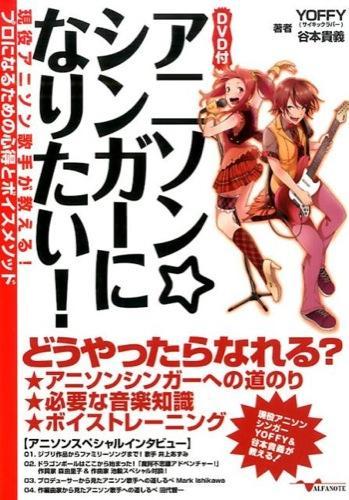 アニソン☆シンガーになりたい!