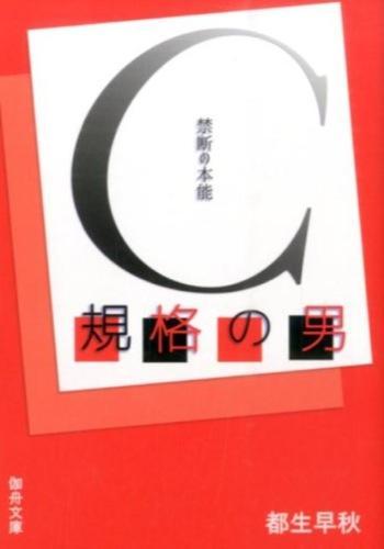 C規格の男 <伽舟文庫>