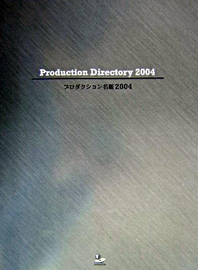 プロダクション名鑑 2004