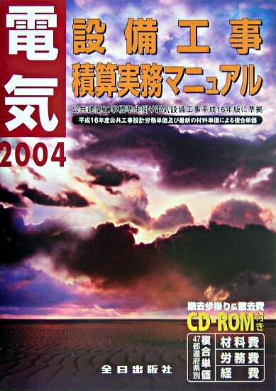 電気設備工事積算実務マニュアル 平成16年度版 第21版