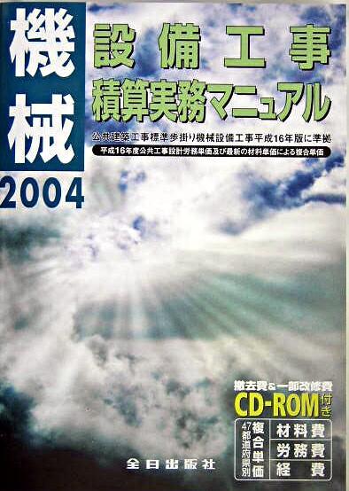 機械設備工事積算実務マニュアル 平成16年度版 第17版