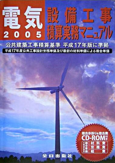 電気設備工事積算実務マニュアル 平成17年度版 第22版