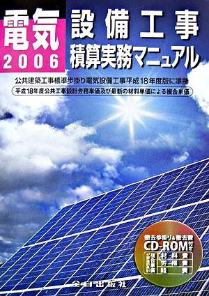 電気設備工事積算実務マニュアル 平成18年度版 第23版