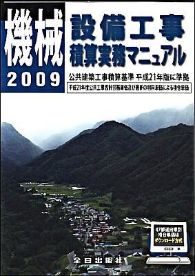 機械設備工事積算実務マニュアル 平成21年度版 第22版
