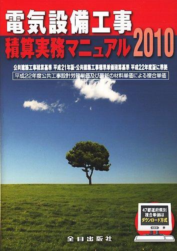 電気設備工事積算実務マニュアル 平成22年度版 第27版