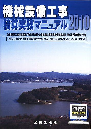 機械設備工事積算実務マニュアル 平成22年度版 第23版