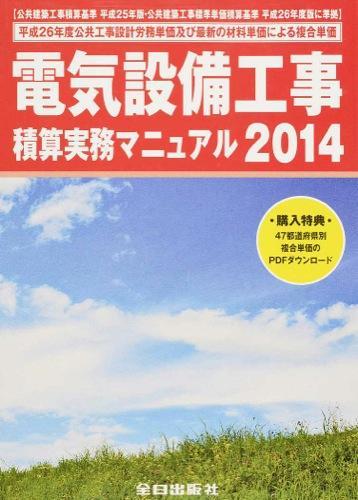 電気設備工事積算実務マニュアル 2014 第31版