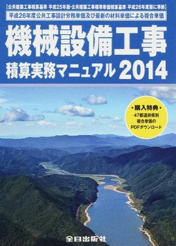 機械設備工事積算実務マニュアル 2014 第27版