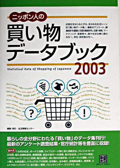 ニッポン人の買い物データブック 2003