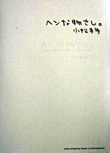 ヘンな物さし。 : Miho Komatsu essay & photograph