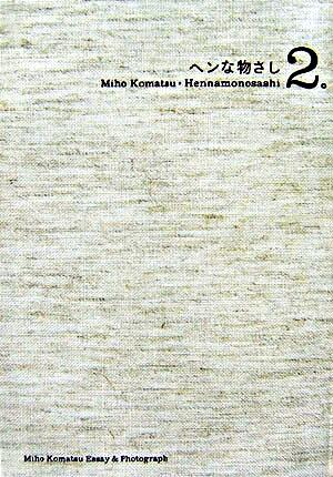 ヘンな物さし。 : Miho Komatsu essay & photograph 2