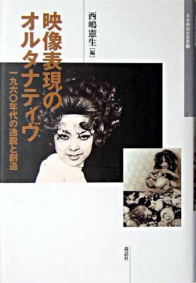 映像表現のオルタナティヴ : 一九六〇年代の逸脱と創造 <日本映画史叢書 3>