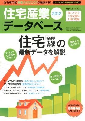 住宅産業データベース 2012 <新建ハウジングムック  新建ハウジング特別増刊>
