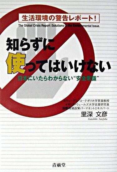 """知らずに使ってはいけない : 生活環境の警告レポート! : 日本にいたらわからない""""安全常識"""""""