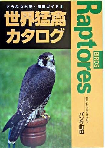 世界猛禽カタログ <どうぶつ出版・飼育ガイド 1>