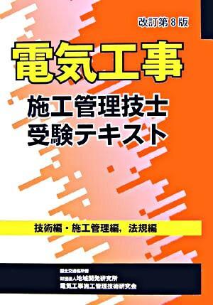電気工事施工管理技士受験テキスト : 技術編・施工管理編・法規編 改訂第8版