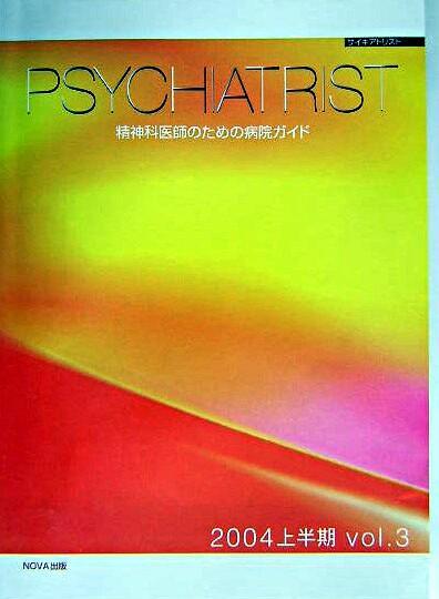 PSYCHIATRIST : 精神科医師のための病院ガイド 2004上半期Vol.3