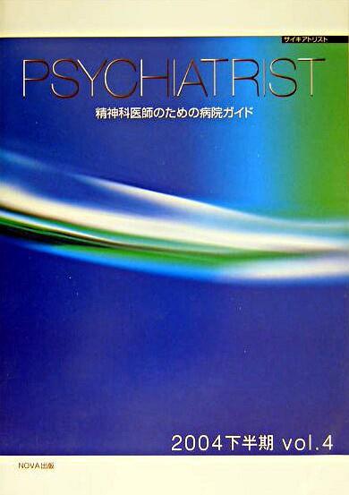 PSYCHIATRIST : 精神科医師のための病院ガイド 2004下半期Vol.4