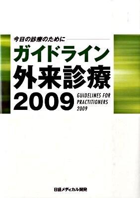 ガイドライン外来診療 : 今日の診療のために 2009 第9版