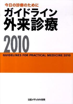 ガイドライン外来診療 : 今日の診療のために 2010 第10版