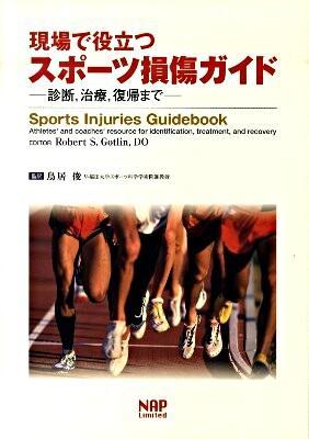 現場で役立つスポーツ損傷ガイド : 診断,治療,復帰まで
