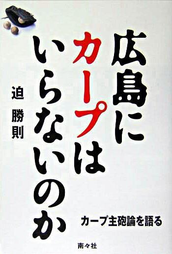 広島にカープはいらないのか : カープ主砲論を語る