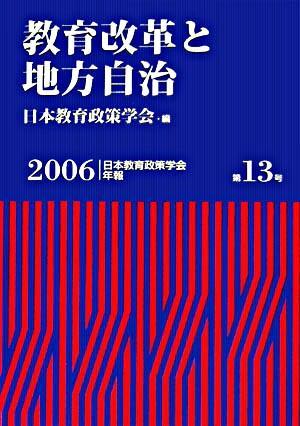 教育改革と地方自治 <日本教育政策学会年報 第13号>