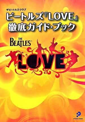 ビートルズ『Love』~徹底ガイド・ブック