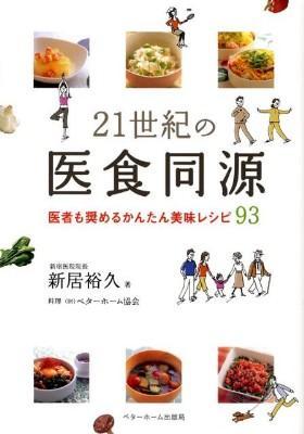 21世紀の医食同源 : 医者も奨めるかんたん美味レシピ93