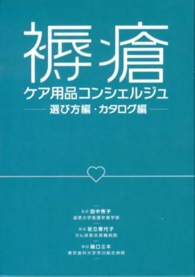 褥瘡ケア用品コンシェルジュ = BEDSORE CONCIERGE BOOK 選び方編 <ナース専科ポケットブックシリーズ 2>
