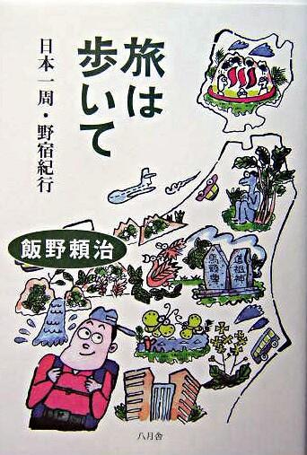 旅は歩いて : 日本一周・野宿紀行