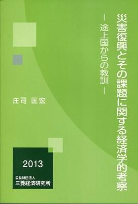 災害復興とその課題に関する経済学的考察 : 途上国からの教訓