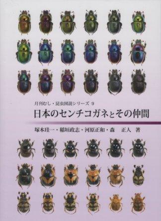 日本のセンチコガネとその仲間 <月刊むし・昆虫図説シリーズ 9>