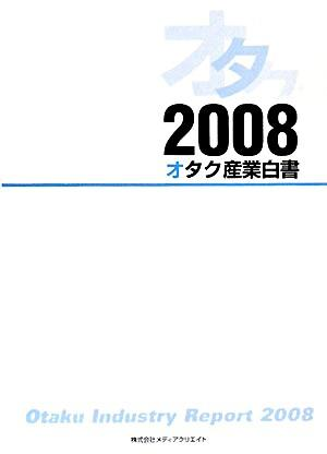 オタク産業白書 2008