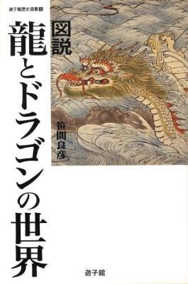 図説龍とドラゴンの世界 <遊子館歴史選書 6>